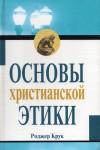 Основы христианской этики /Роджер Крук/ Книга б/у