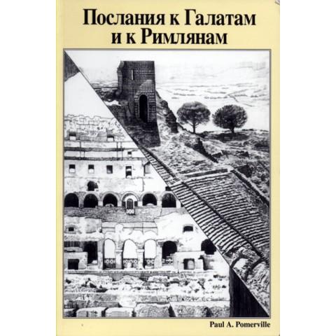 Послания к Галатам и к Римлянам /Учебное пособие/. Книга б/у