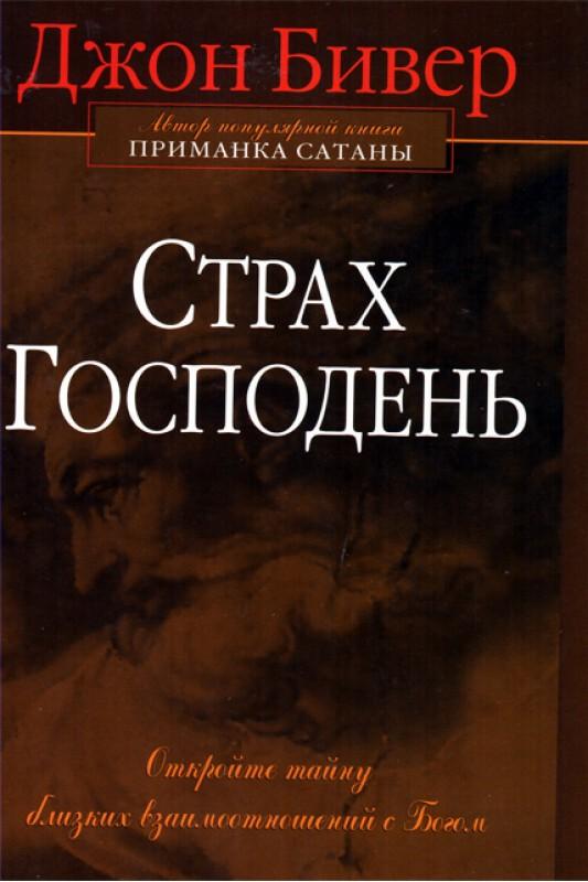 книга бивера приманка сатаны
