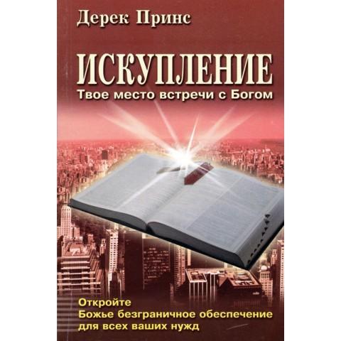 Искупление. Твоё место встречи с Богом. Книга б/у
