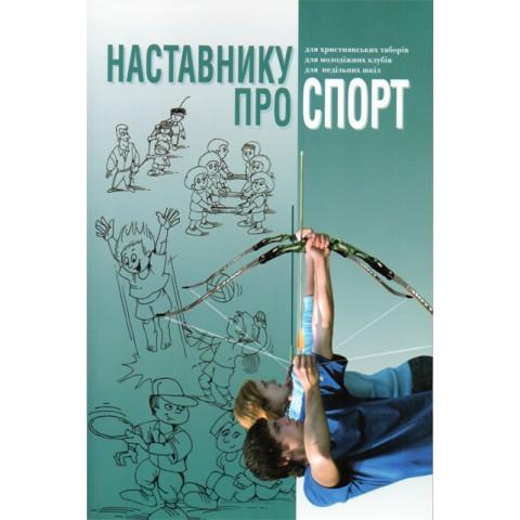 Наставнику про спорт. Книга б/у