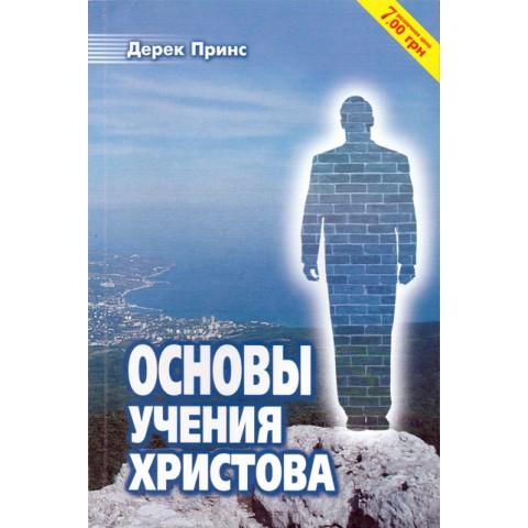 Основы учения Христова. Книга б/у