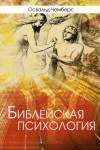Библейская психология