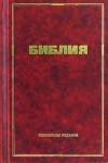 Библия Юбилейное издание. Средний формат
