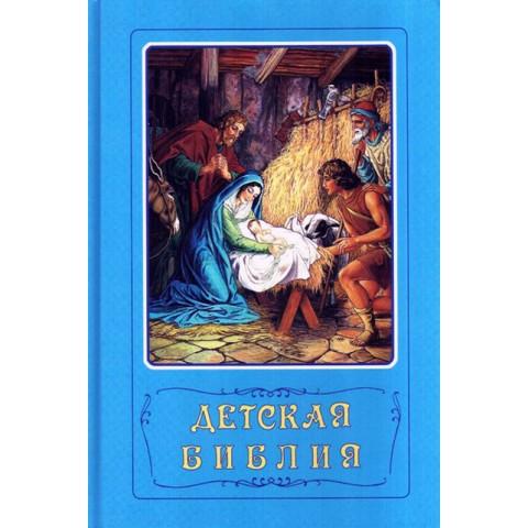 Детская Библия синяя