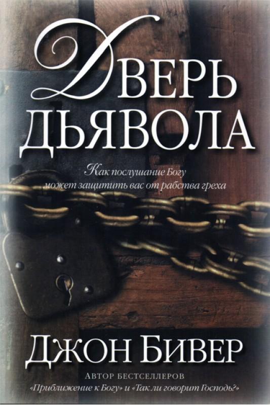 джон бивер приманка книга