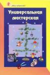 Универсальная мастерская /Наталья Свистун/