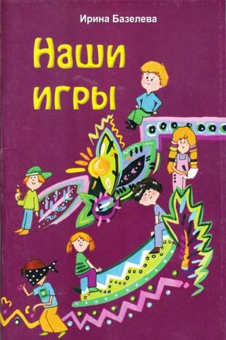 Наши игры. Сборник игр - Ирина Базелева