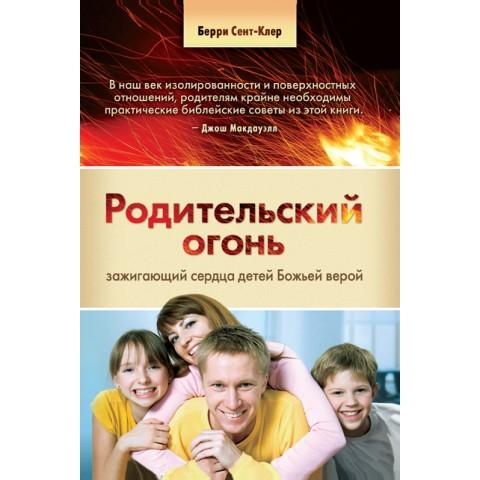 Родительский огонь б/у.