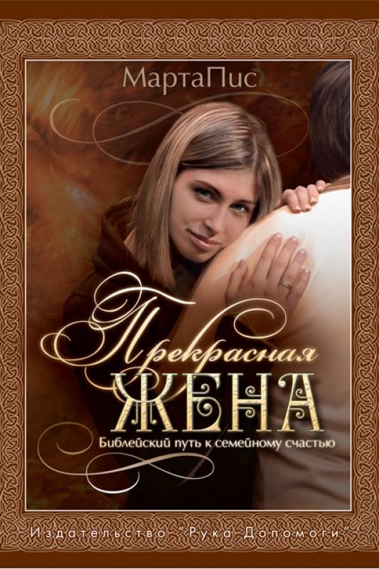 Скачать бесплатно христианские книги о браке