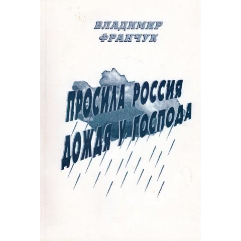 Просила Россия дождя у Господа. Том 2. Книга б/у
