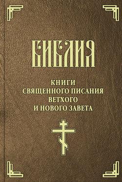 скачать библию