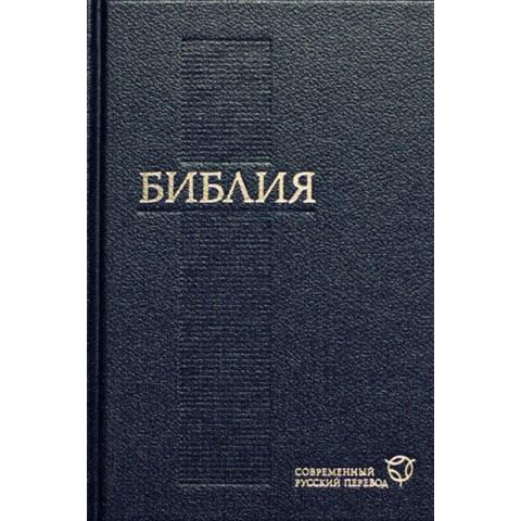 Библия Современный русский перевод / синяя