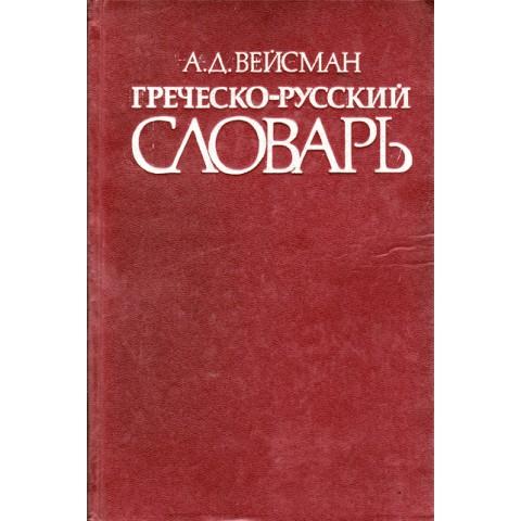Греческо-русский словарь (Вейсман А. Д.). Книга б/у