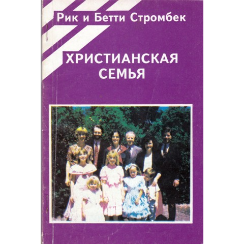 Христианская семья. Книга б/у