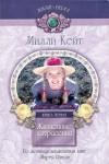 Милли Кейт Книга 1 Жизненные потрясения. Книга б/у