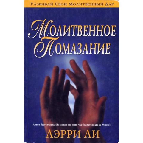Молитвенное помазание. Книга б/у
