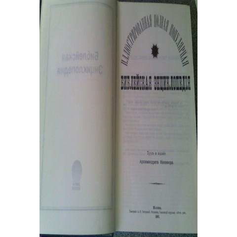 Библейская энциклопедия Архимандрита Никифора. Состояние 3 из 5. Б/У.