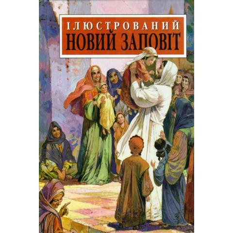 Ілюстрований Новий Заповіт б/у