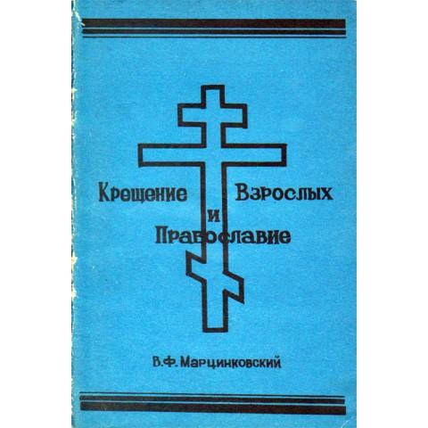 Крещение взрослых и православие б/у.