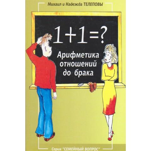 Арифметика отношений до брака б/у.