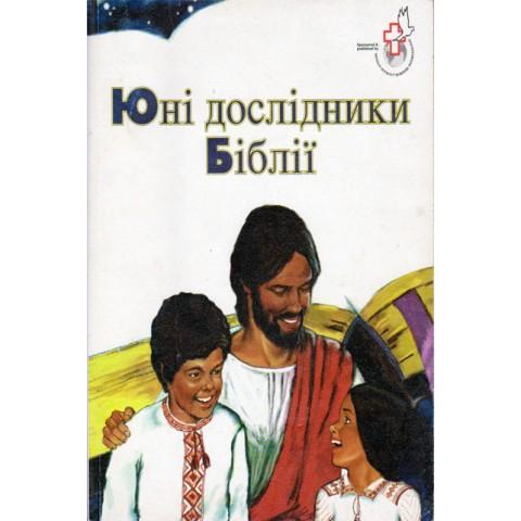 Юні дослідники Біблії б/у.