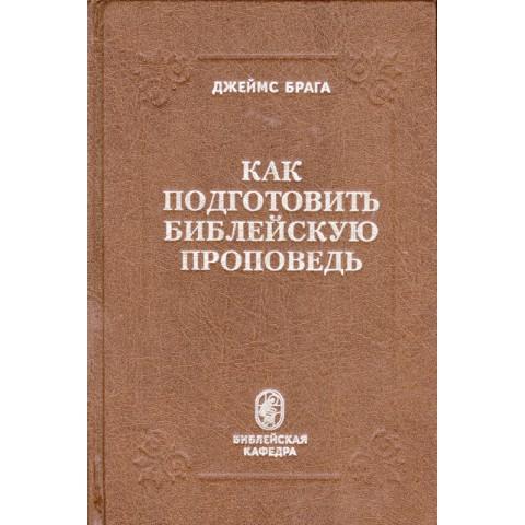 Как подготовить библейскую проповедь Джеймс Брага. Книга б/у