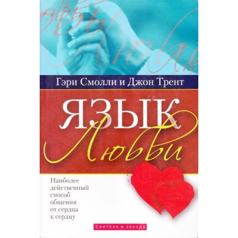 Язык любви. Наиболее действенный способ общения от сердца к сердцу. Книга б/у