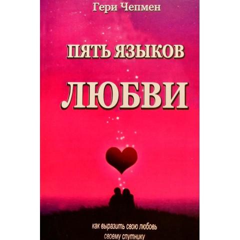 Пять языков любви (для семейных)