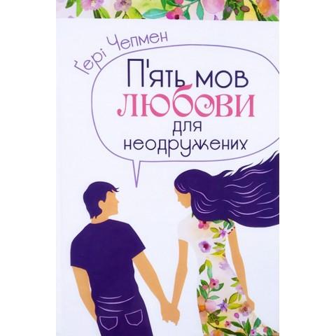 П'ять мов любові для неодружених