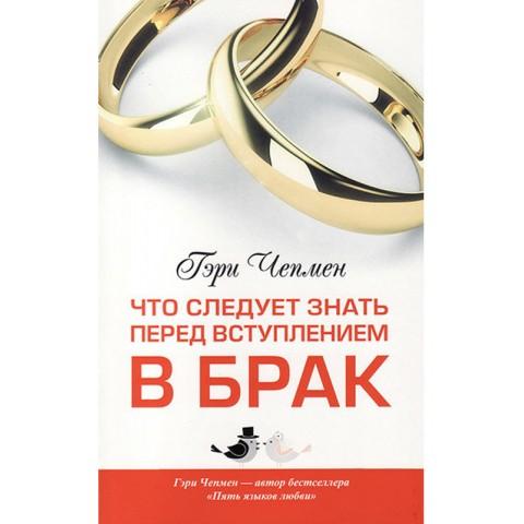 Что следует знать перед тем как вступить в брак