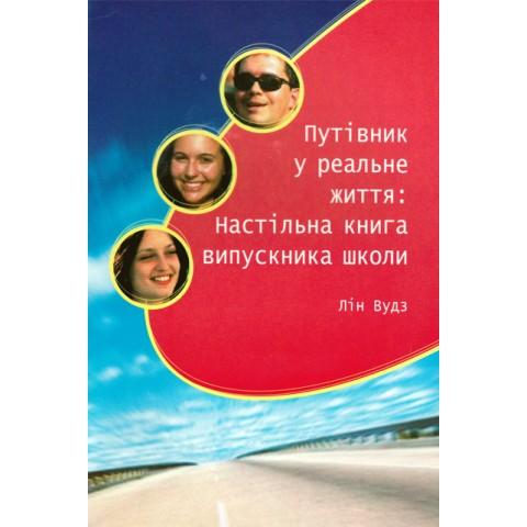 Путівник у реальне життя: Настільна книга випускника школи