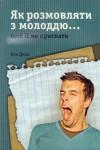 Як розмовляти з молоддю… щоб її не приспати