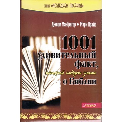 1001 удивительный факт о Библии, который следует знать о Библии