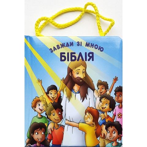 Біблія завжди зі мною з ручками. Від 1 до 4 років. Цв. илюстр. Г. Гвила