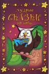 Мудрые сказки на ночь. Книга первая