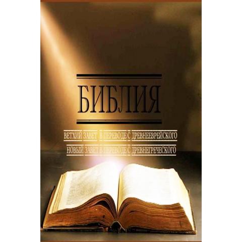 Библия. В переводах с древнееврейского и древнегреческого