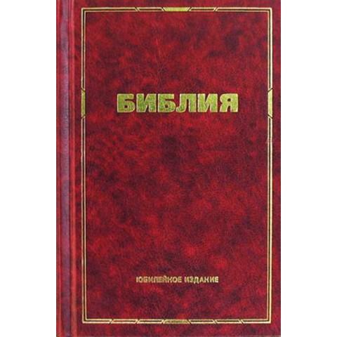 Библия Юбилейное издание. Малый формат