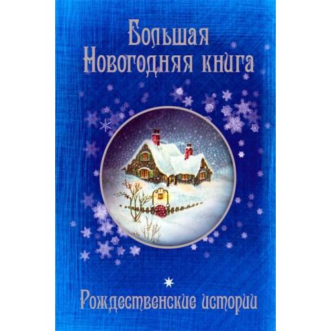 Большая Новогодняя книга. Рождественские истории. Скачать бесплатно