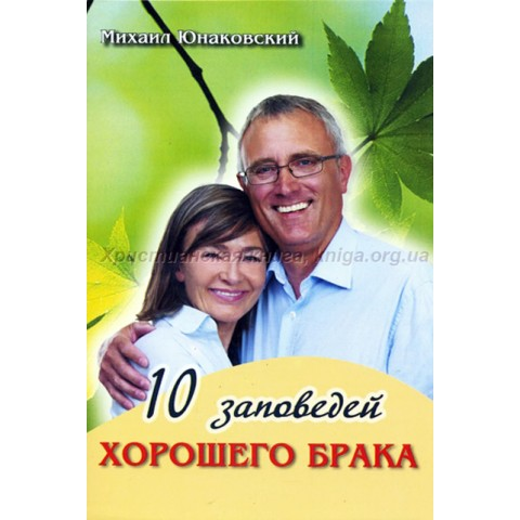 Десять заповедей хорошего брака скачать бесплатно