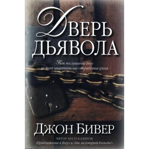 Дверь дьявола /Джон Бивер/ скачать книгу