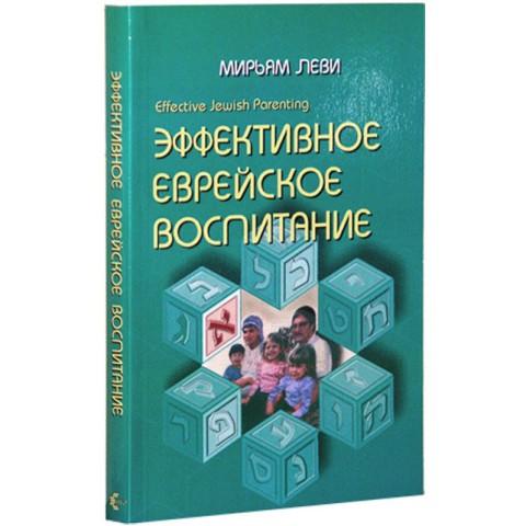 Эффективное еврейское воспитание скачать книгу