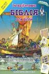 Інтерактивна Біблія для дітей #1