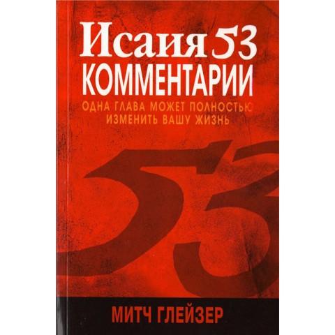 Митч Глейзер - Исаия 53 Комментарии Скачать бесплатно