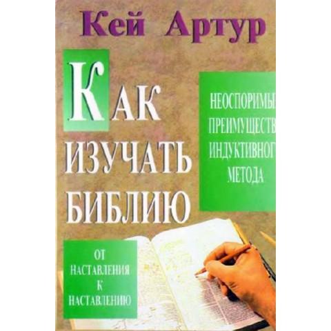 Как изучать Библию скачать бесплатно