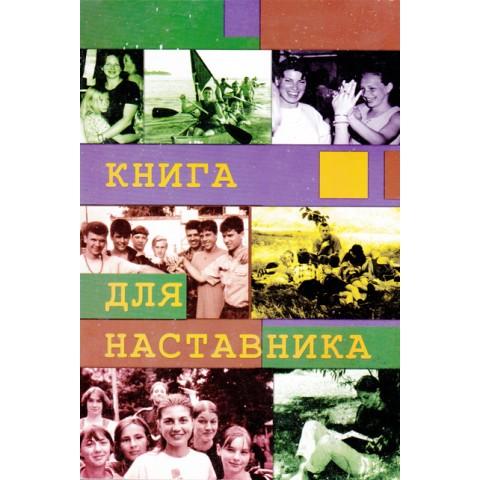 Книга для наставника Дейв и Элфрида Лоуэн