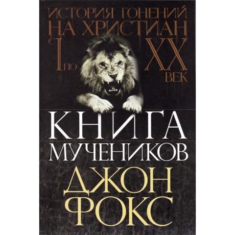 Книга мучеников /Джон Фокс/