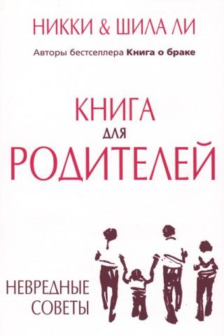 Книга для родителей /Никки и Шила Ли/