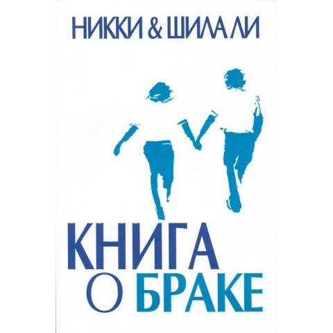 Книга о браке /Никки и Шила Ли/