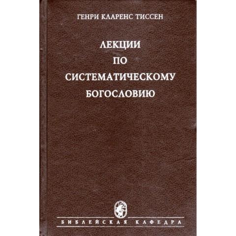 Лекции по систематическому богословию Г.К.Тиссен. Книга б/у